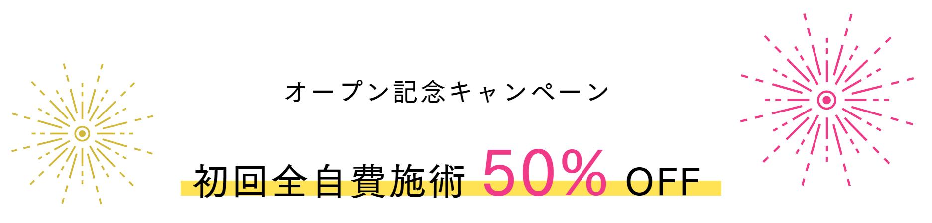 オープン記念キャンペーン 初回全自費施術50%OFF